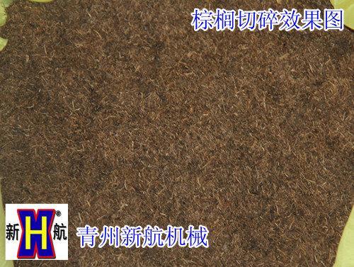 棕榈串怎样做成丝-碎布机_药材树皮粉碎设备_纤维粉碎